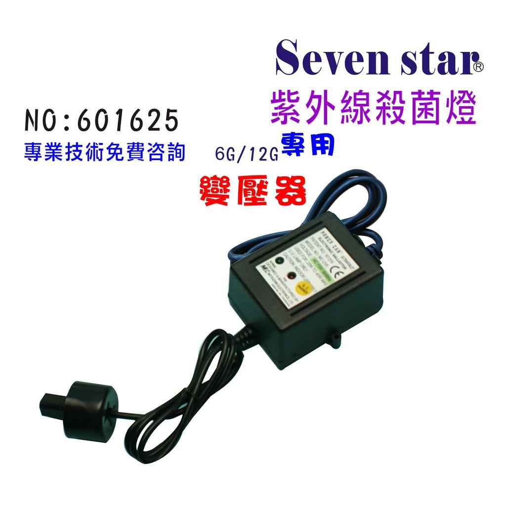 6G/12G UV紫外線殺菌燈變壓器專用 貨號 601625 Seven star淨水網