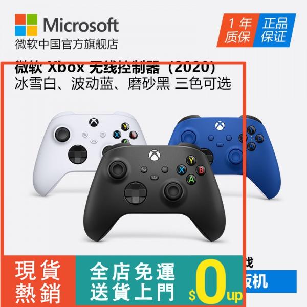 微軟 Xbox 無線控制器 2020 冰雪白 磨砂黑 波動藍手柄 Xbox One官方配件 Xbox Series X/