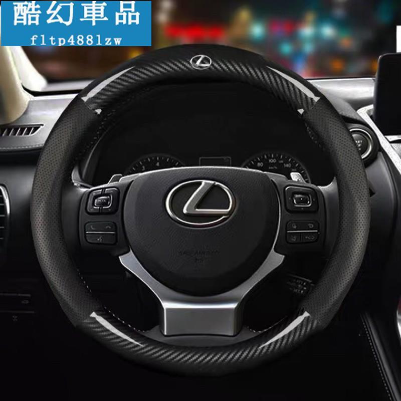 LEXUS專用 碳纖維方向盤套 RX300 RX450 Is200 is250 is300 ct200 gs