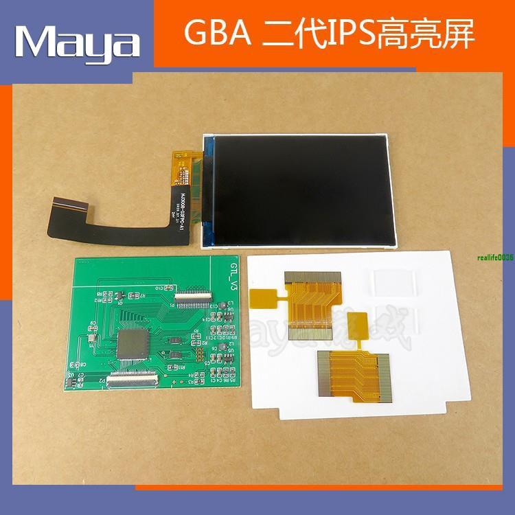 [廠家現貨]GBA加亮屏 高亮ips液晶屏GAMEBOY ADVANCE高亮屏2.0 安裝簡單新款