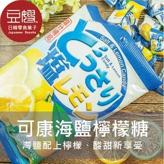 【可康】馬來西亞零食 可康海鹽檸檬糖