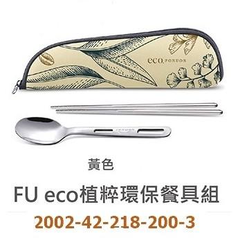 超划算愛地球一起自備餐具*eco植粹環保餐具組*