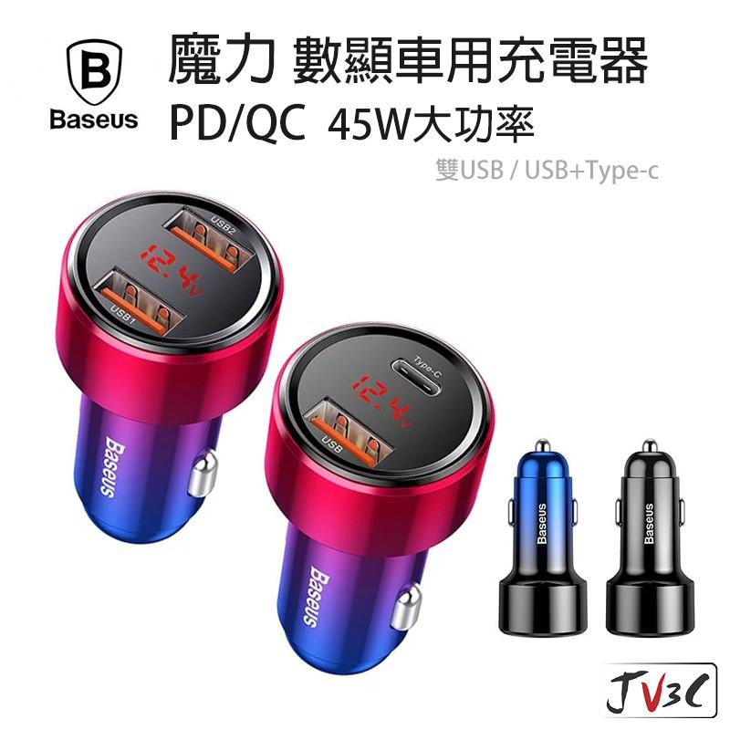 Baseus 倍思 魔力 45W USB PD 數位顯示車用充電器 車充頭 快充 充電器 點煙器 USB車充 BSMI