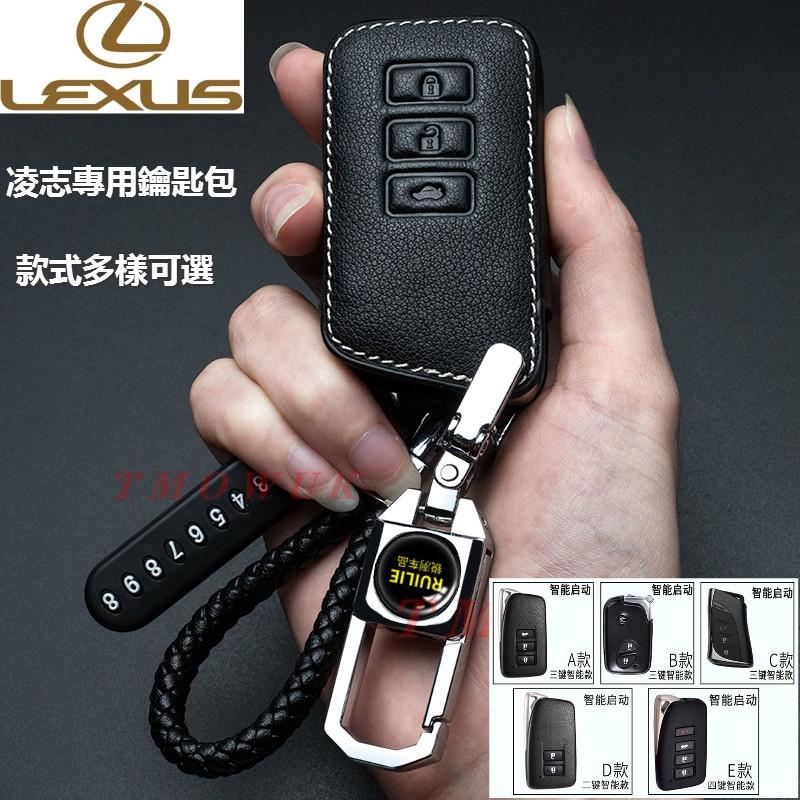現貨Lexus 凌志 鑰匙殼 真皮鑰匙包 皮套 鑰匙扣 ct200h nx is lexus 扣圈 殼零錢包IS250