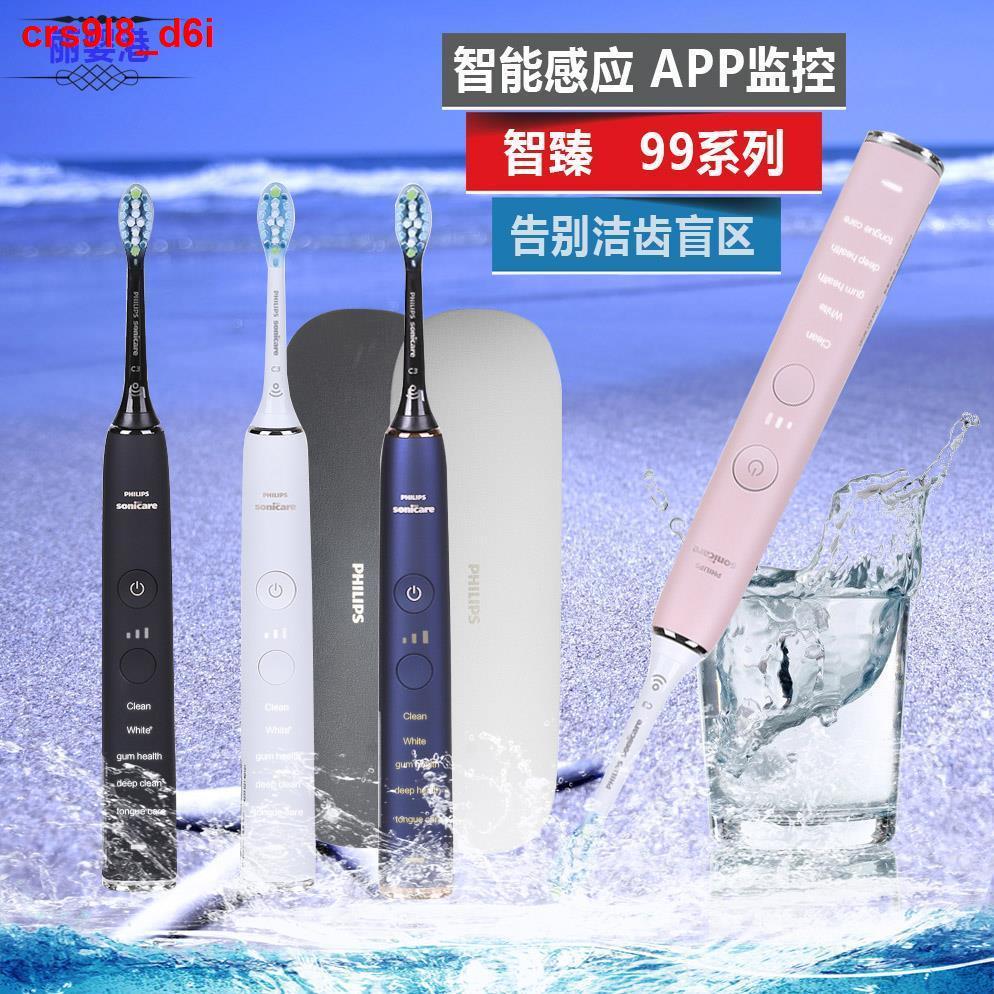 ✽現貨速發 電動牙刷 聲波電動牙刷 飛利浦聲波電動牙刷HX9954HX9924HX9903HX9984HX993HX99