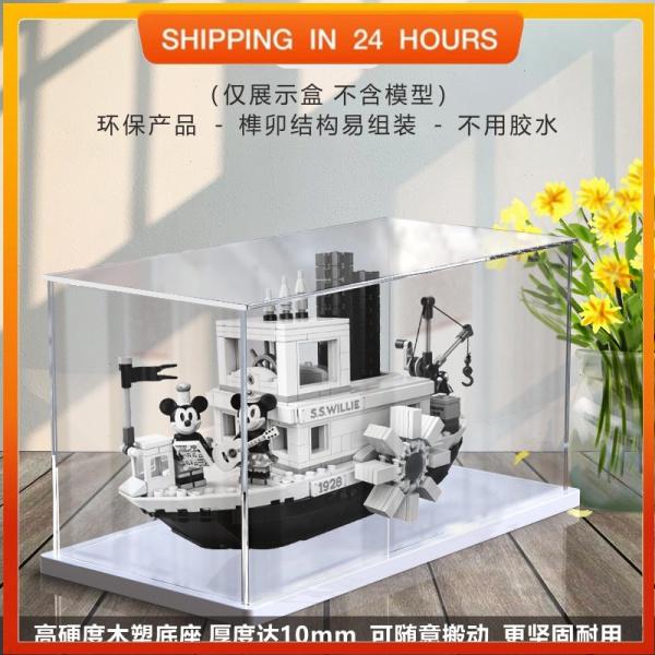【现货 24小时发货】LEGO迪士尼威利號汽船米奇蒸汽船 21317 亞克力展示盒透明防塵罩