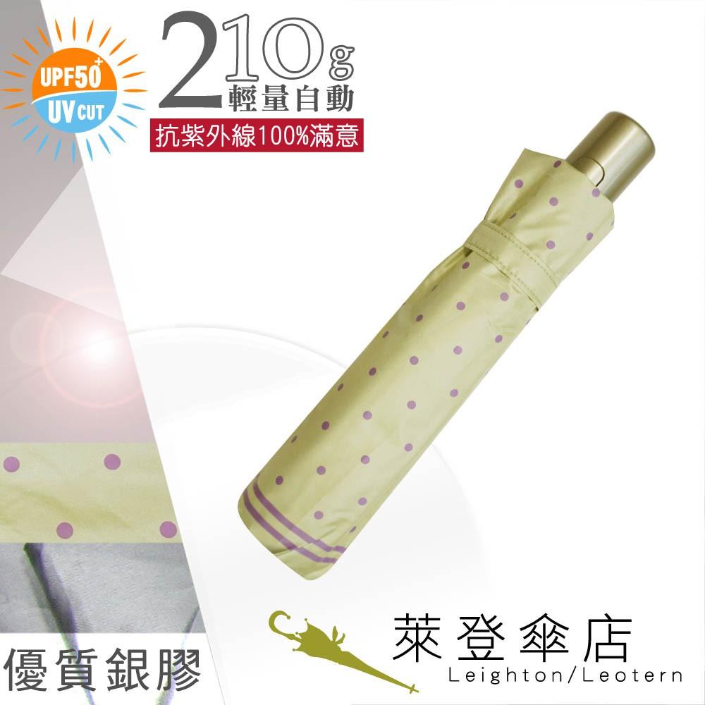 【萊登傘】雨傘 UPF50+ 輕量自動傘 陽傘 抗UV 防曬 自動開合 銀膠 圓點蘋果綠