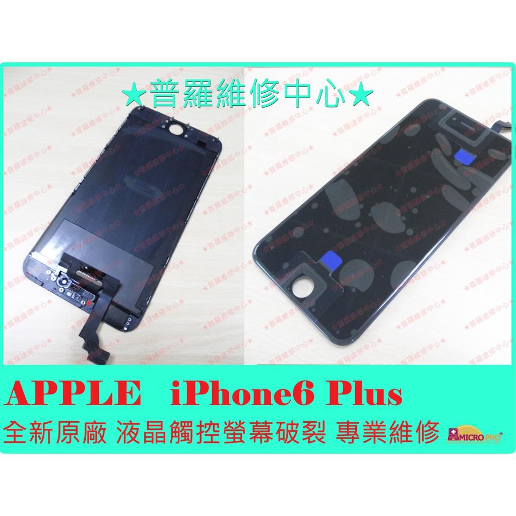 ★普羅維修中心★現場維修 高雄/新北Apple iPhone6+ 6Plus i6+ 全新副廠觸控螢幕 總成 玻璃 摔破