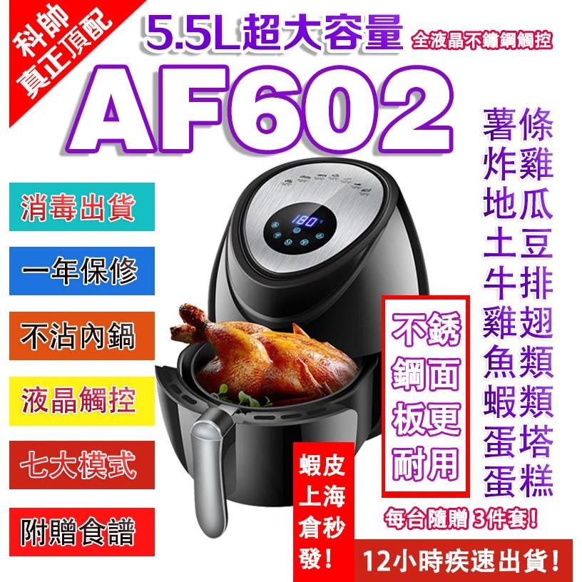 【一降最低】【索取折抵券】【現貨秒發】【可貨到付款】 科帥 攝氏版110V AF602(606升級版)空氣炸鍋
