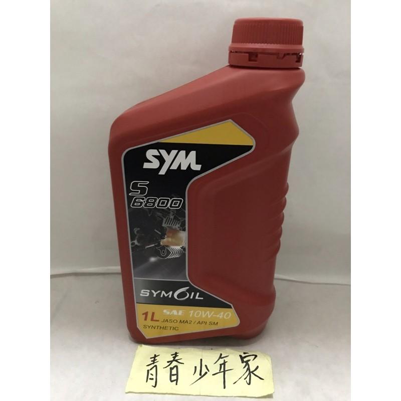 《青春少年家》SYM 三陽 原廠 原廠油 S6800 10W40 四行程專用機油 合成機油 DRG 1L