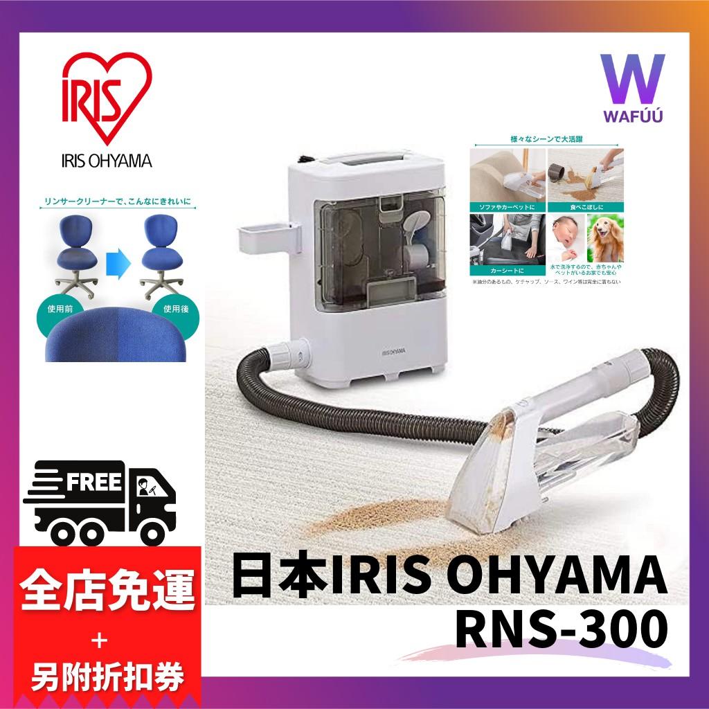 日本IRIS OHYAMA RNS-300 手持清潔機 清洗機 布製品專用 地毯座椅 溫水清洗 大掃除 布類洗淨 吸塵器