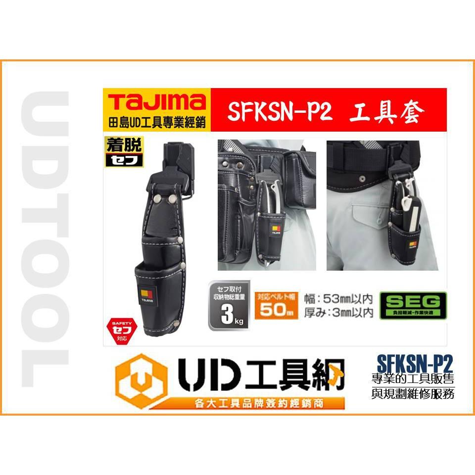 @UD工具網@日本TAJIMA 田島 快扣式 工具袋 SFKSN-P2 工具套 手工具套 手工具袋 腰帶工具套