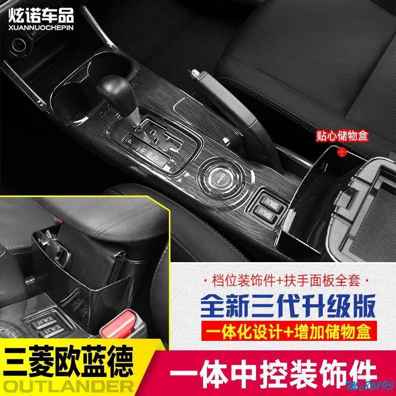 新歐藍德outlander中控面板擋位面板榮耀版排擋手剎升窗按鍵改裝內飾貼Mc86195