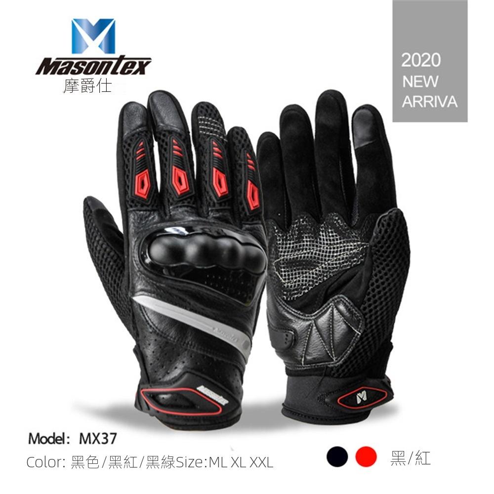 ☁Masontex亞馬遜熱賣摩托車手套全指賽車硬殼觸屏手套戶外騎行手套