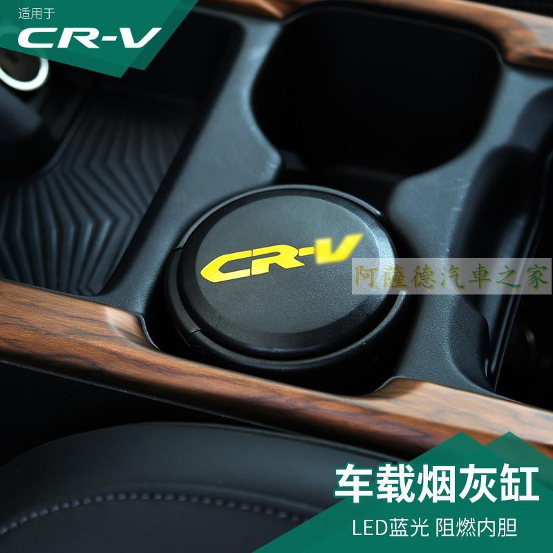 汽車之家Honda~適用5代-5.5代CRV車內煙灰缸 17-19款CRV內飾專用帶燈蓋煙灰缸改裝 升級 汽車配件 汽車