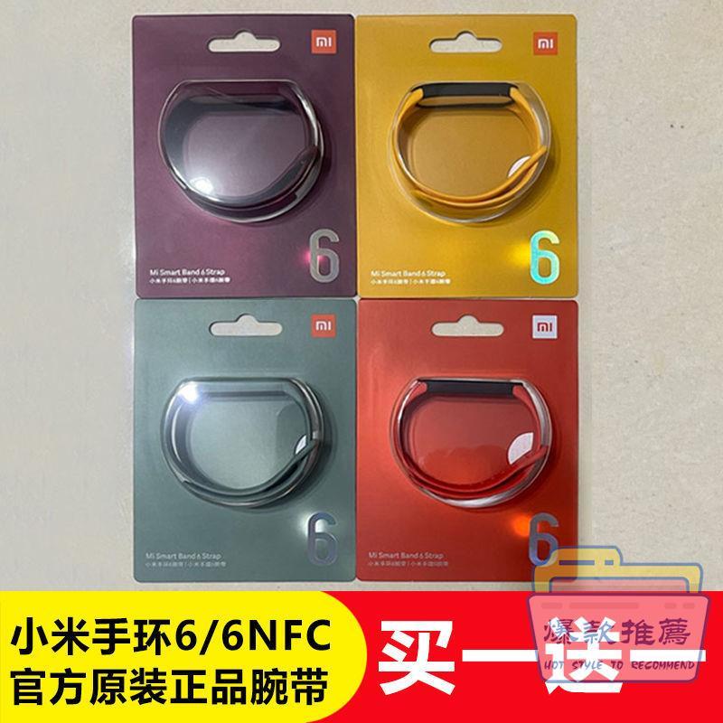 (现货)🔥 適用 錶帶 小米手環 小米手環6標準NFC通用多彩腕帶替換帶親膚材質透氣官方正品表帶