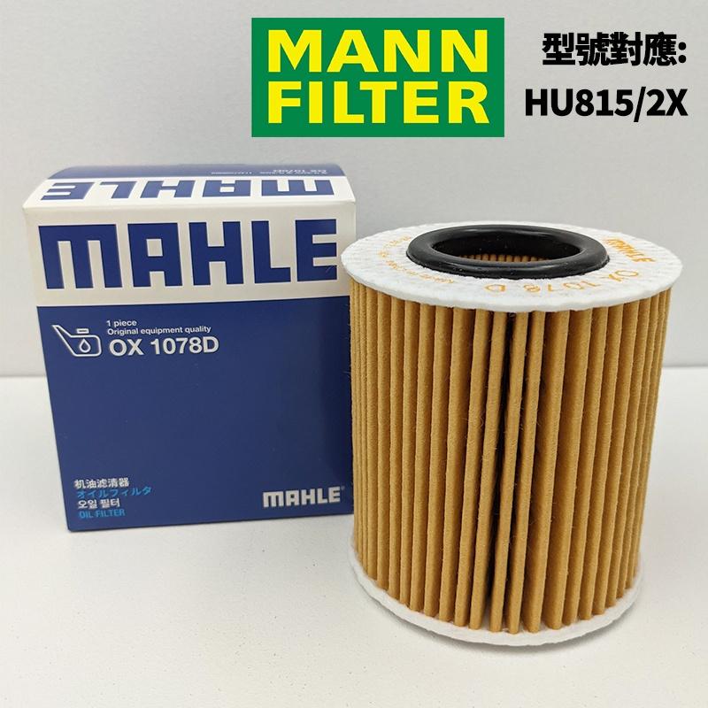 德國MAHLE 機油芯 BMW E46 E90 318i 320i E87 120i 機油濾芯 HU815/2X
