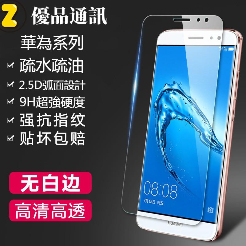 華為玻璃貼 玻璃保護貼 適用P30 P20 Pro nova 5T 4e 3e 3 3i Y6 Y7 Y9 2019