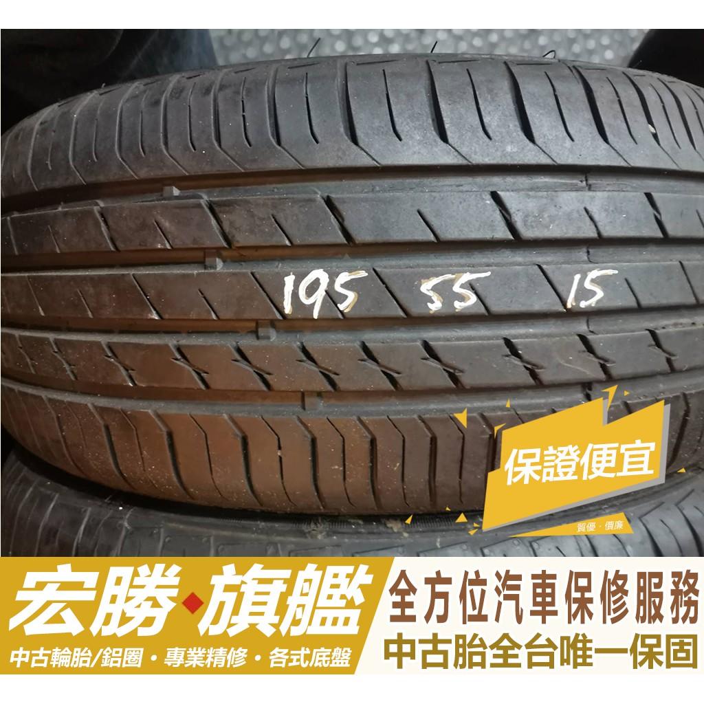 【宏勝旗艦】C500.195 55 15 賽輪SaiLun ELITE 9成 2條 1800元 中古胎 落地胎 二手輪胎