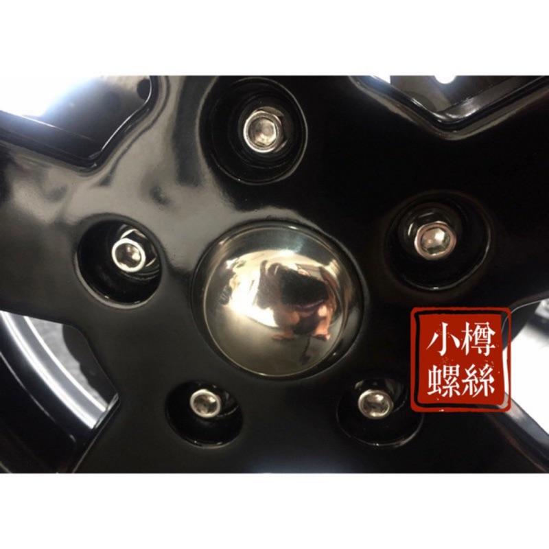偉士牌 輪框螺絲 輪圈螺絲 GTS300 白鐵CNC製作 五支 內外六角 黃牌偉士 重機 衝刺150 春天 LX LT