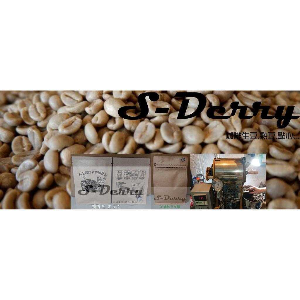 一次買八包免運費S-Derry 咖啡生豆 衣索匹亞 耶加雪菲 科契爾鎮 莉可處理廠日曬G1 紅櫻桃計畫
