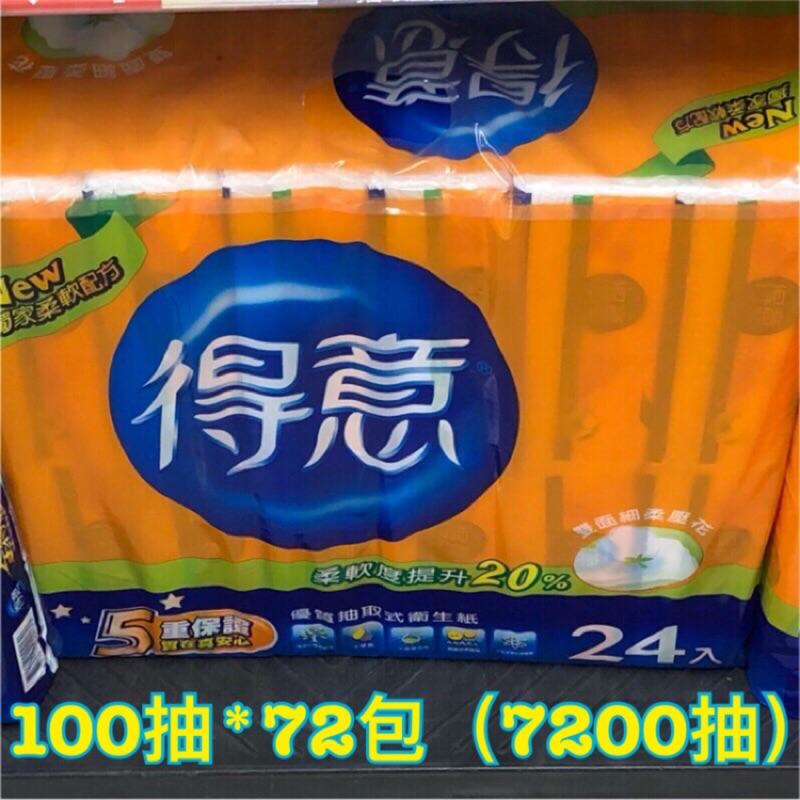 等1-30天沒出貨由蝦皮退款給買家💡得意優質抽取式衛生紙100抽*72包