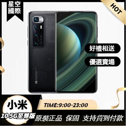 (星空國際)全新二手 Xiaomi 10 至尊紀念版 5G尊享Pro旗艦手機 小米 10 透明版