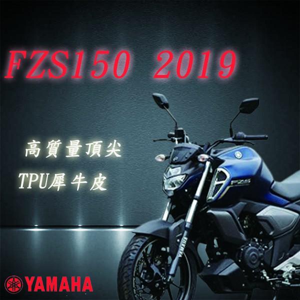 YAMAHA FZS 150 2019 專用 3M TPU 自動修復 儀表保護貼