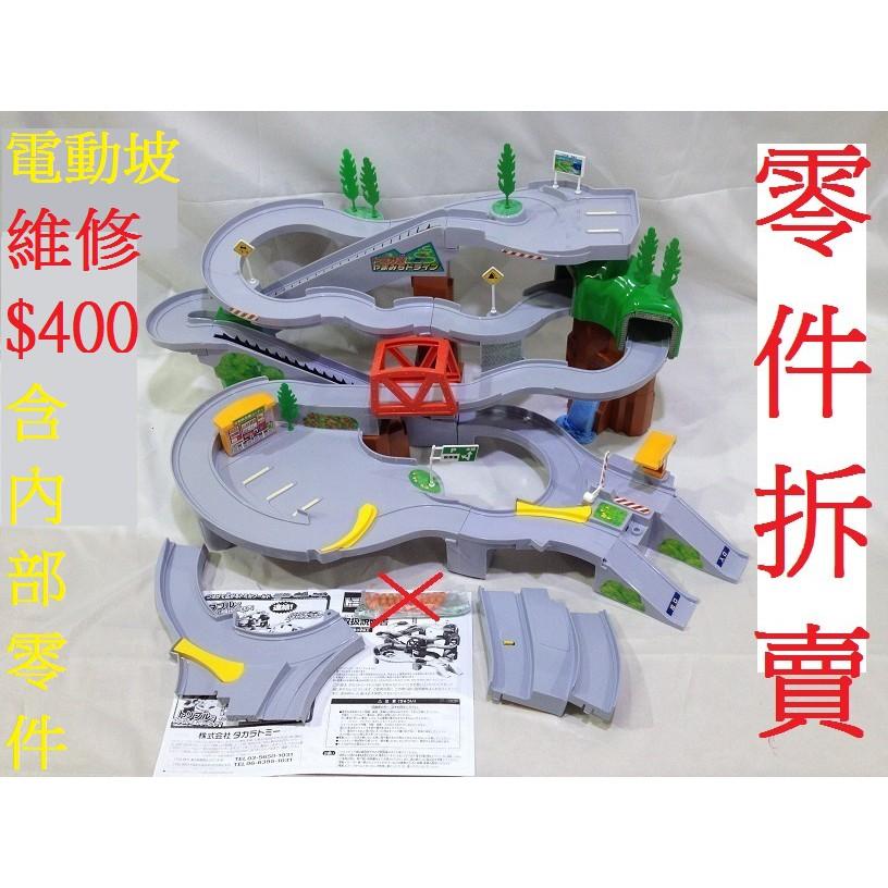 零件拆賣 極速彎道 可連結 大樓自動停車塔 立體停車場 高速 道路 公路 TOMY控 TOMICA 多美小汽車 軌道玩具