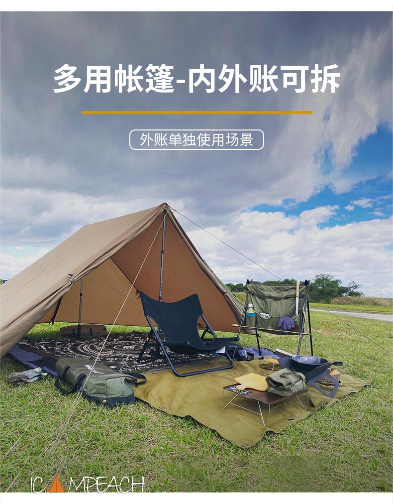 ICAMPEACH戶外雙人帳篷超輕無桿登山徒步叢林露營便攜雙A金字塔登山帳