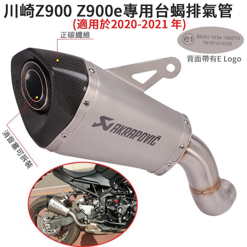 ✔現貨免運✔摩托車改裝Kawasaki川崎Z900直上臺蝎排氣管Z900e不鏽鋼中段卡夢尾段2020-2021年消音塞可