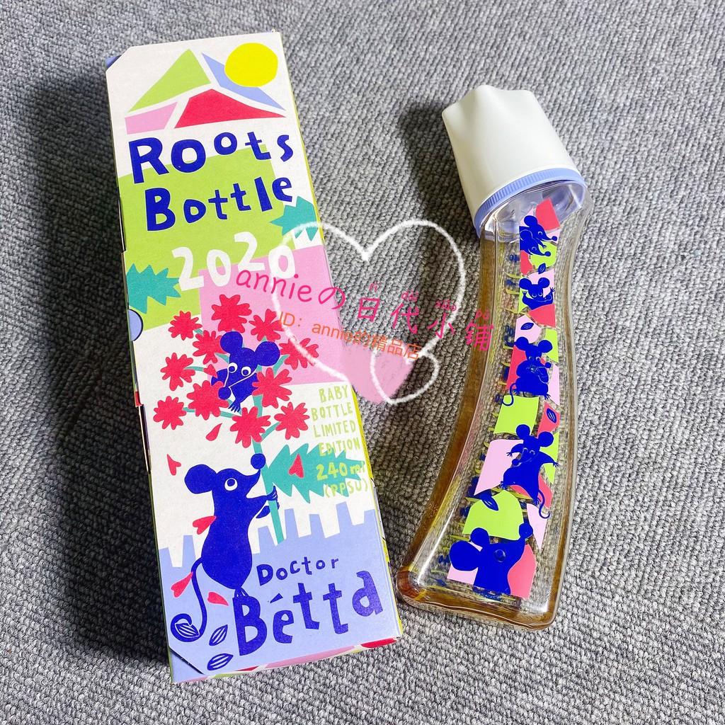 現貨 2020年日本betta蓓特智能款鼠年生肖限定奶瓶240ml套裝禮盒