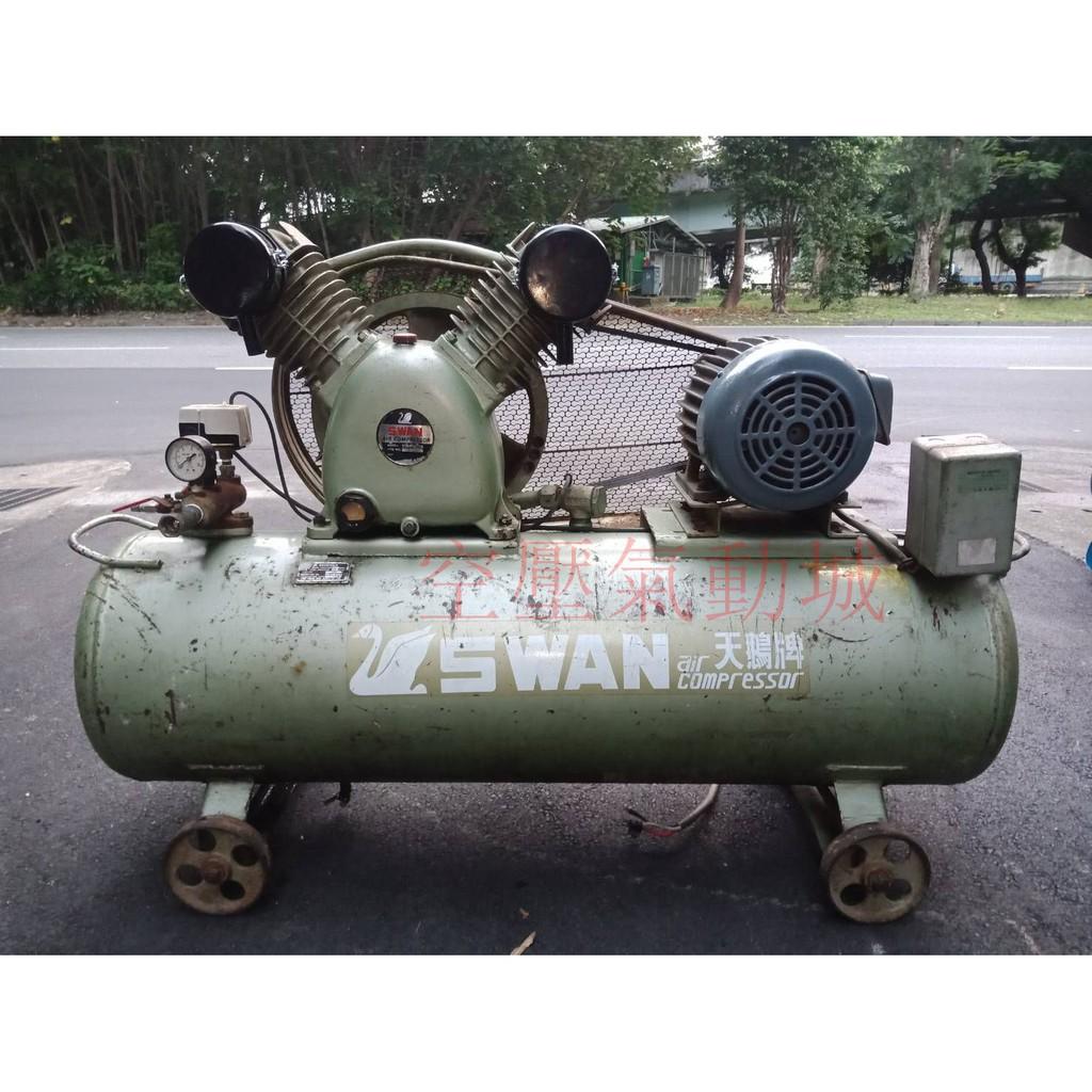 空壓氣動城》往復有油皮帶式空壓機 SWAN天鵝牌 5HP/附馬達三相220V/60HZ(二手中古機)(限平面處)