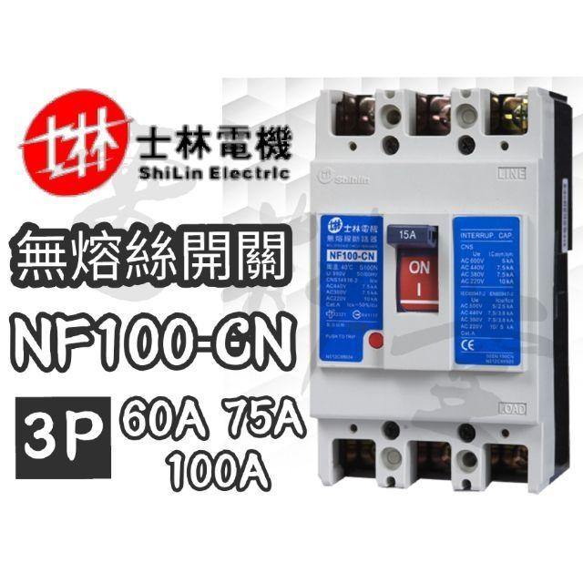【附發票 公司貨 保固一年】士林電機 NF100-CN 3P 60A 75A 100A 無熔絲開關 無熔線斷路器