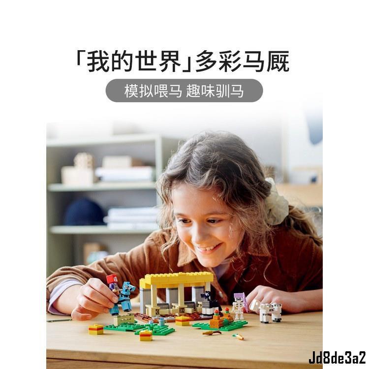 【全場免運】樂高我的世界系列21171馬廄樂高積木兒童玩具男孩女孩