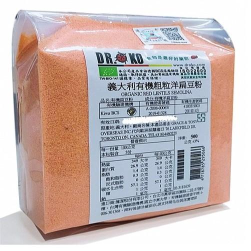 DR.OKO德逸 義大利有機粗粒洋扁豆粉 500g/包
