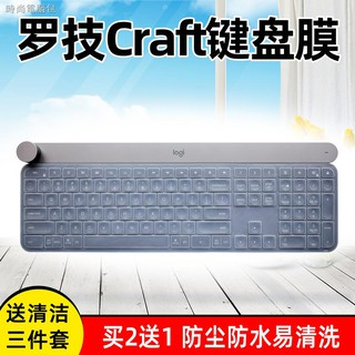 ☒❃羅技( Logitech) Craft無線鍵盤保護膜藍牙雙模鍵鼠套裝套墊旗艦鍵盤防塵罩