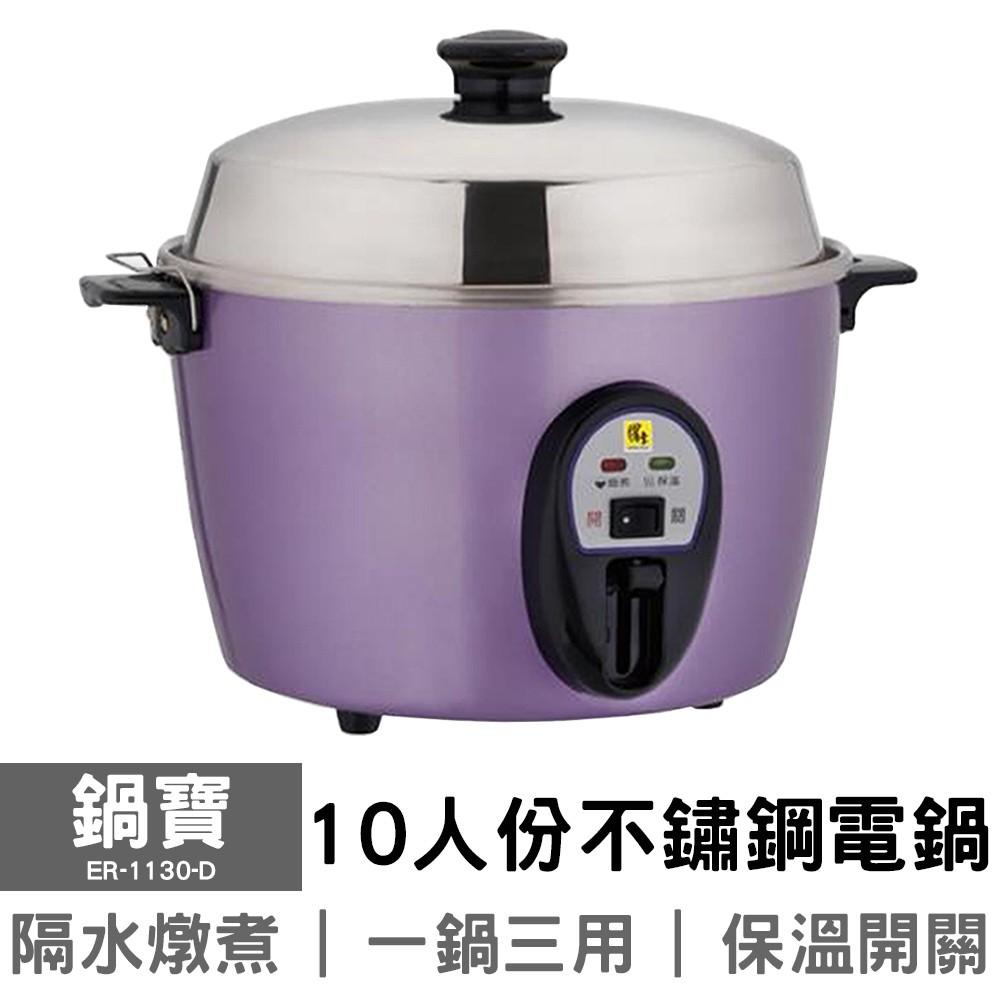 鍋寶 10人份不鏽鋼電鍋 ER-1130-D 台灣製造 超取限一台 台灣現貨