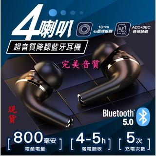 四動圈喇叭超音質降躁重低音耳機 藍芽5.0無線藍芽耳機 藍牙耳機 藍芽耳機 無線耳機 無限耳機 適用蘋果手機、安卓手...