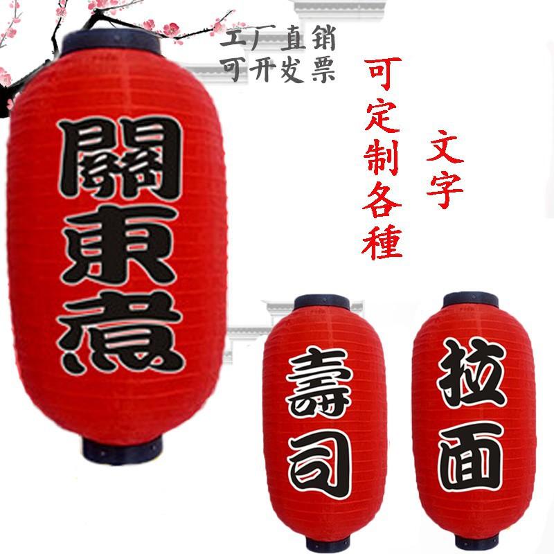 現貨滿299免運(10吋12吋)開店燈籠可訂製字.圖案綢布紅燈籠、關東煮