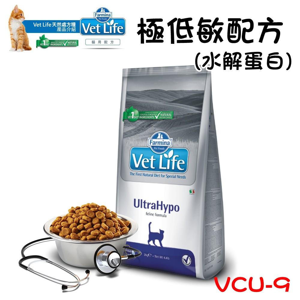 Farmina法米納 貓用(2kg) 極低敏配方(水解蛋白) 寵物飼料 貓飼料 處方貓飼料 低敏處方飼料 處方飼料 貓糧