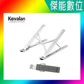 逸盛 Kavalan 鋁合金攜帶型筆電支架【贈收納袋】 筆電架 平板架 可折疊收納 適用最大15.6吋95-KAV011 高雄市