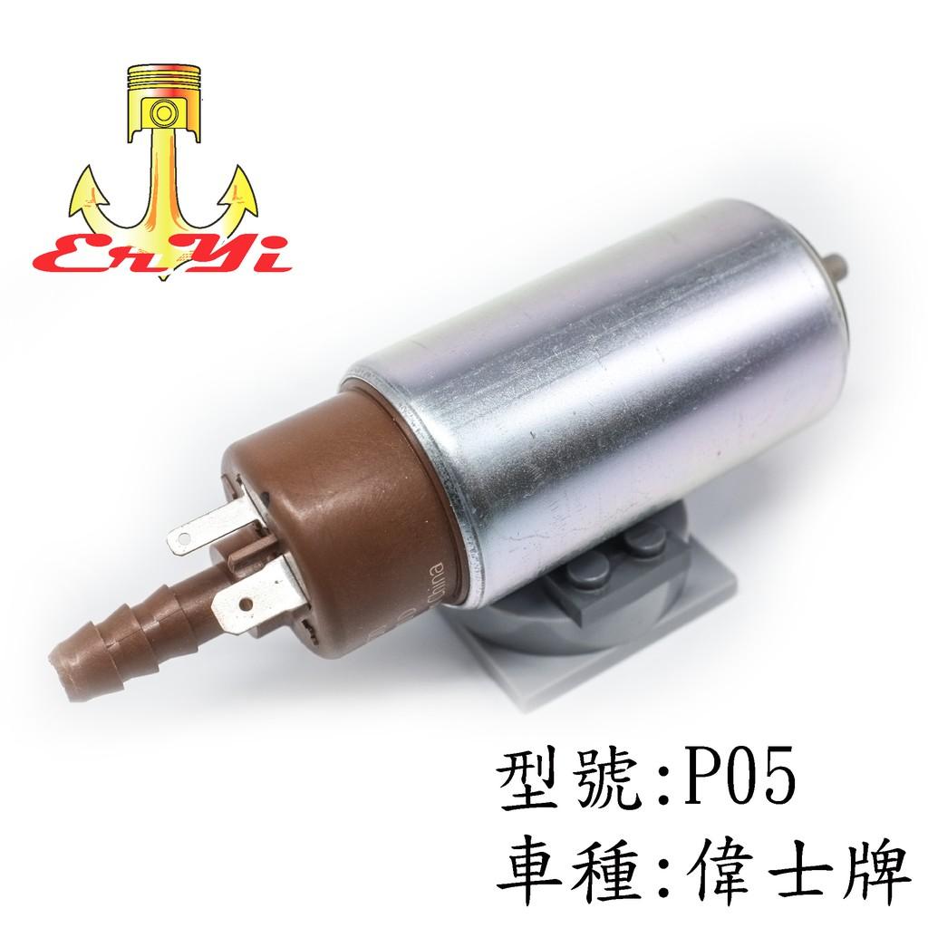 二意 機車多線圈強化版汽油幫浦(型號:P05) 偉士牌GTS300