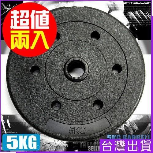 5KG水泥槓片(兩入=10KG)5公斤槓片M00098槓鈴片啞鈴片舉重量訓練運動健身器材推薦.哪裡買