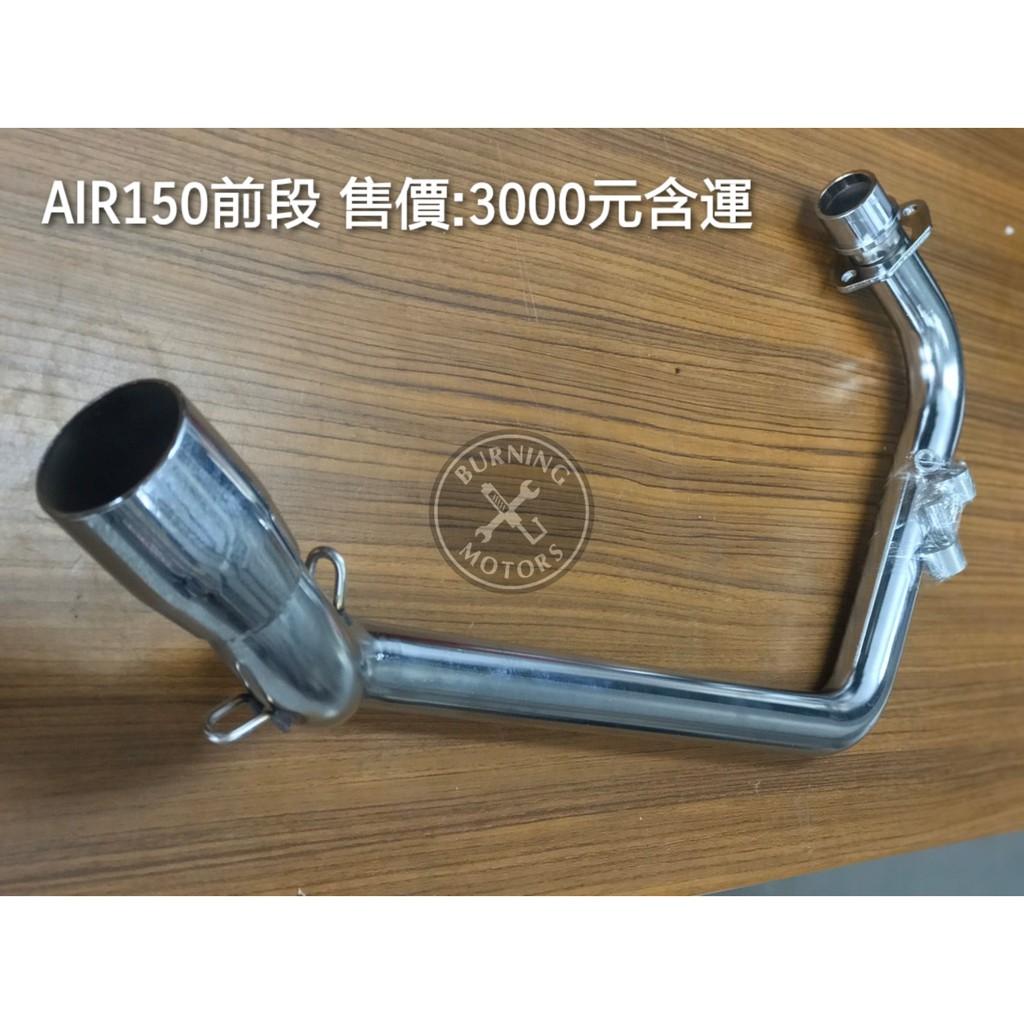 【T.X炬翊二輪工藝】AIR150前段 排氣管