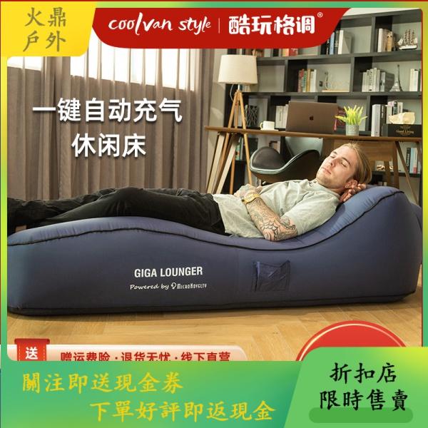 2021新款 Giga Lounger 一鍵自動充氣休閒床戶外便攜懶人沙發躺椅#充氣床#小米有品#防潮墊#露營#