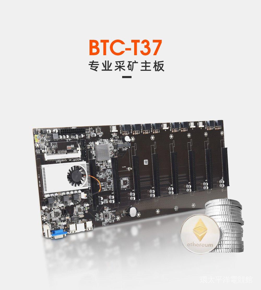 BTC-T37挖礦機主機板 CPU套裝 8顯卡插槽 DDR3內存集成VGA接口 電腦主機板