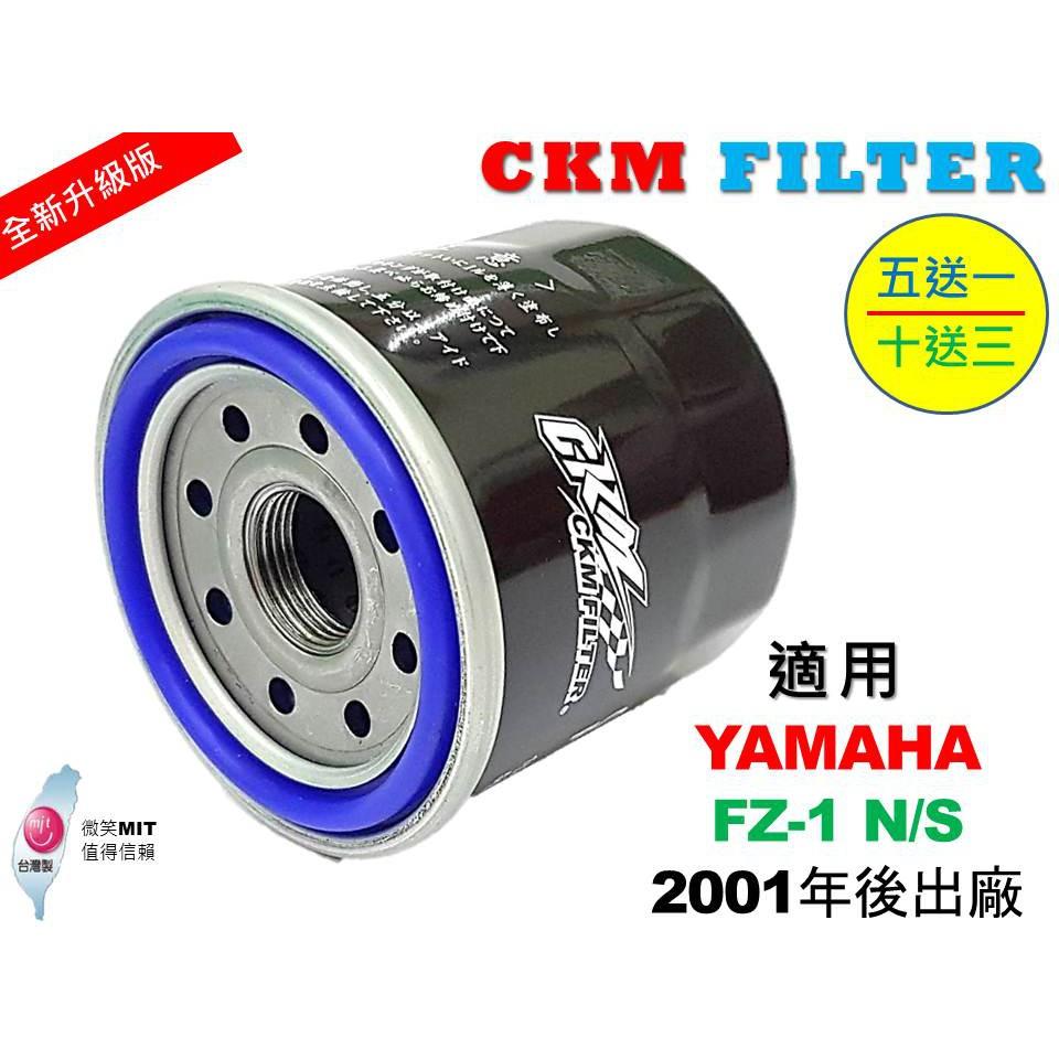 【CKM】山葉 YAMAHA FZ-1 FZ1 超越 原廠 正廠 機油濾芯 機油濾蕊 濾芯 機油芯 KN-204 工具