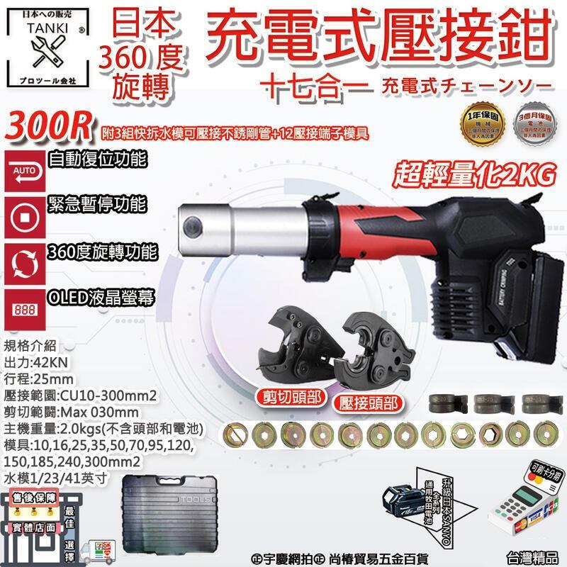 刷卡分期|300R|三合一 充電式壓接鉗 端子鉗 通用牧田18V 不鏽鋼 水管 電纜 直立式 壓接機 壓管機 電纜機