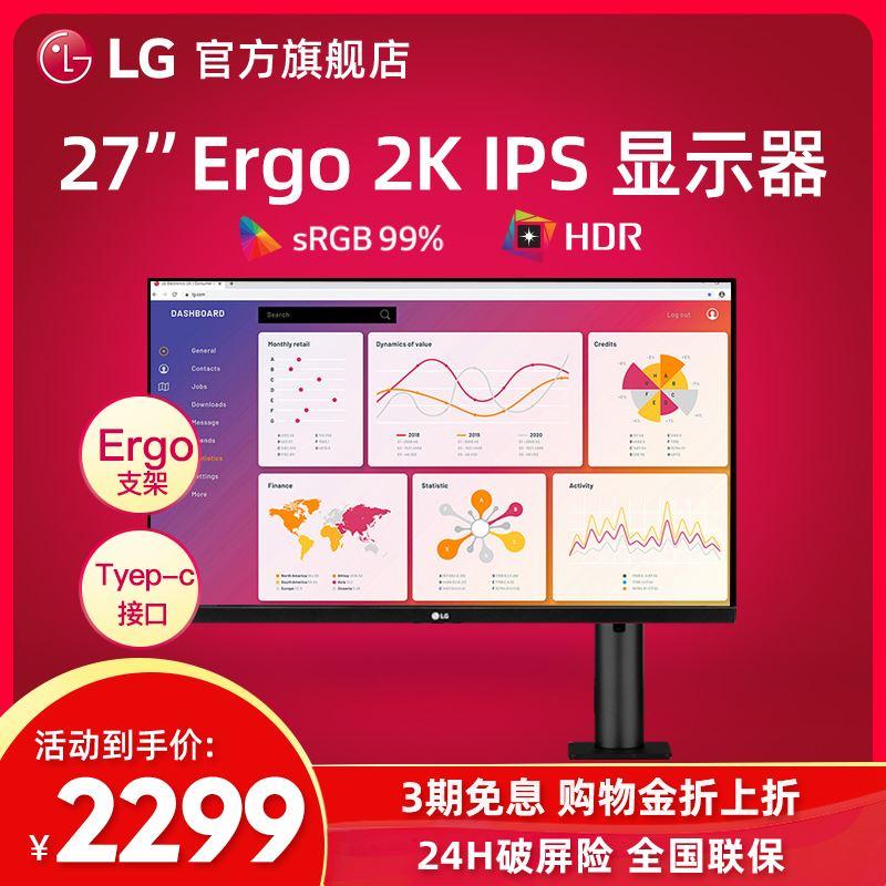 [熱賣寶貝]LG 27QN880 27英寸2k顯示器Ergo人體工學支架Ips荧幕Type-c充電設計後期電腦PS5遊戲